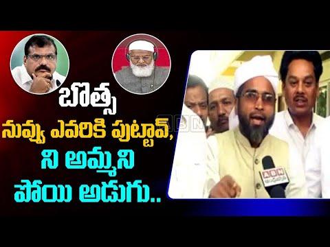 బొత్స నువ్వు ఎవరికి పుట్టావ్, ని అమ్మని  పోయి అడుగు : ముస్లిం నాయకులు ఆగ్రహం | ABN Telugu