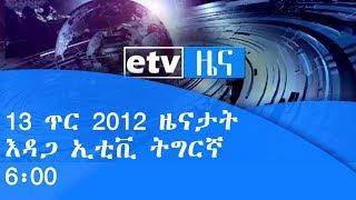 13 ጥር 2012 ዜናታት እዳጋ ኢቲቪ ትግርኛ 6፡00 |etv