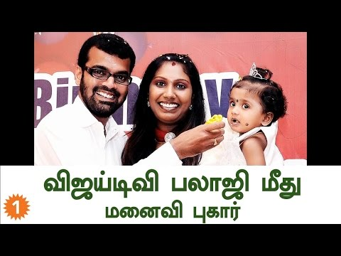 Comedy Actor Balaji's Wife Nithya Has Filed A Complaint Against Him