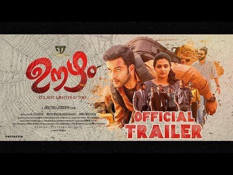 Oozham Movie Trailer HD - Prithviraj