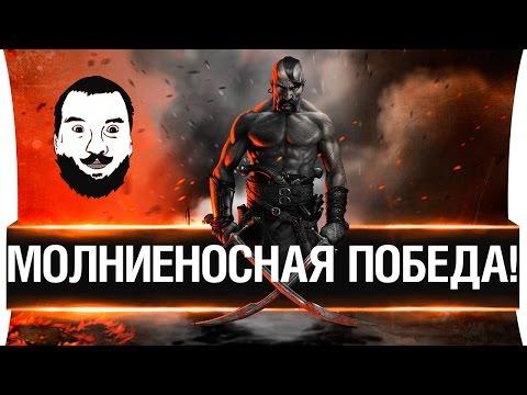 Молниеносная победа и МЕРЗКИЙ Дезертод!