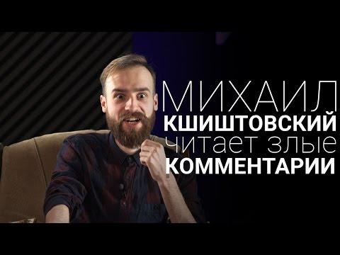 Михаил Кшиштовский читает злые комментарии. (видео)