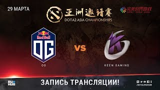 OG vs Keen Gaming, DAC 2018 [Lum1Sit, Adekvat]