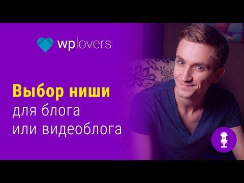 Какую тему (нишу) для блога или видеоблога выбрать - DomaVideo.Ru