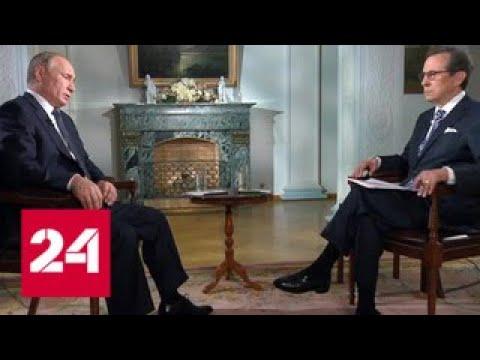 Взявший интервью у Владимира Путина американский журналист провел свой отпуск в России - Россия 24 - DomaVideo.Ru