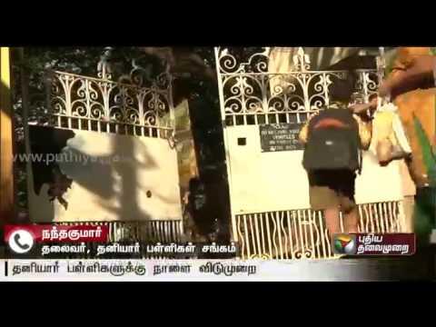 Nandakumar-Secretary-Tamil-Nadu-private-Schools-Association-about-closure-of-schools-tomorrow