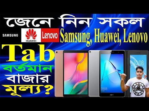 Samsung, Huawei, Lenovo Tab Price In Bangladesh 2020 । All Tablet Price In Bangladesh 2020