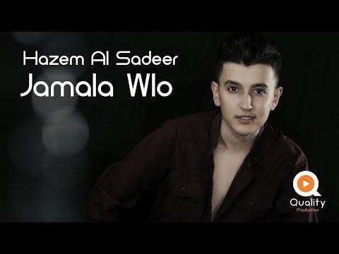حازم الصدير جمالا ولوو hazem Al Sadeer jamala wloo