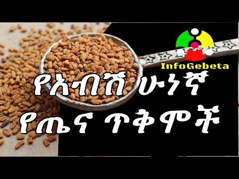Ethiopia Health Benefit of Fenugreek
