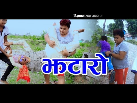 (Nepali Comedy Serial || झटारो || Jhataro || Episode 8 || 27 June, 2018 - Duration: 18 minutes.)