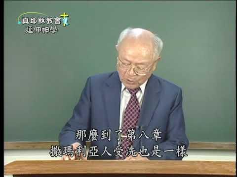 洗禮教義比較(中)
