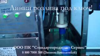 Оборудование для розлива в 19л бутыли QGF