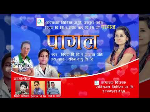 (New Nepali  Latest Song 2074/2017 Pagal