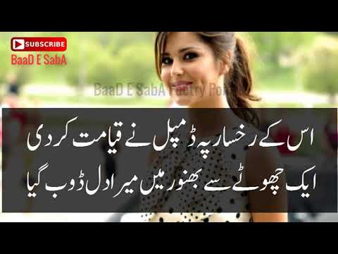 Romantic quotes - Romantic 2 Lines PoetryLatest PoetryHeart Touching PoetryPart-104Urdu/Hindi Sad PoetryBy Hafiz