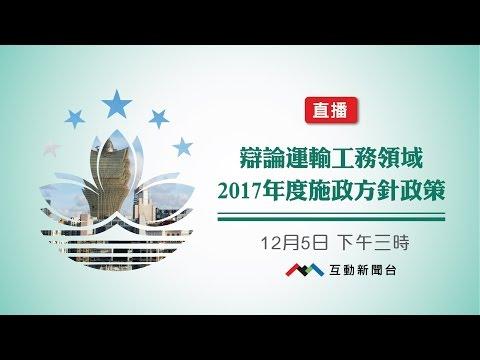 辯論運輸工務領域2017年度施政 ...