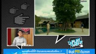 Play Ment 22 July 2013 - Thai TV Show