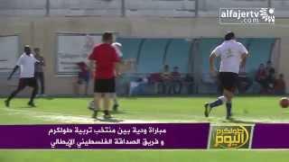 مباراة ودية بين منتخب تربية طولكرم و فريق الصداقة الفلسطيني الإيطالي