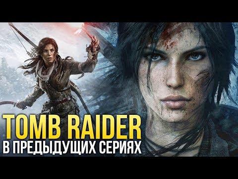 Tomb Raider: В предыдущих сериях...
