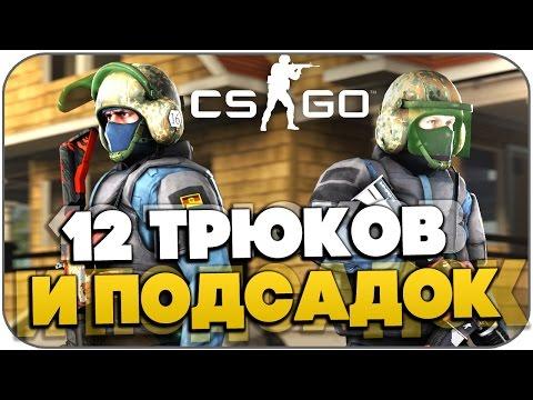 12 Трюков в CS:GO (Секреты , Подсадки , Трюки)