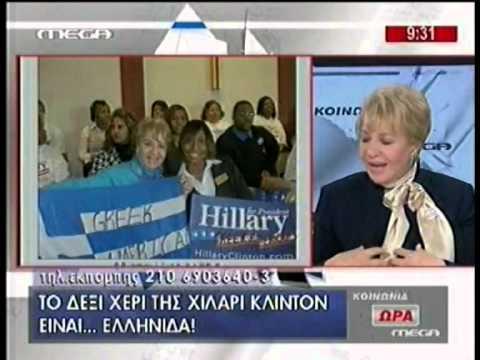 Loula's interview Mega channel Greece 2008