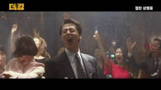 Nonton The King 2017 Dancing Scene Movie Korea Film Subtitle Indonesia Streaming Movie Download