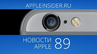 Новости Apple, 89: Apple Watch, повышение цен и камера в новом IPhone