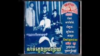 Khmer Classic -  MP khmer Oldies CD
