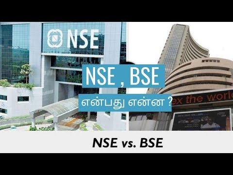 What is NSE and BSE ? NSE, BSE என்பது என்ன ?