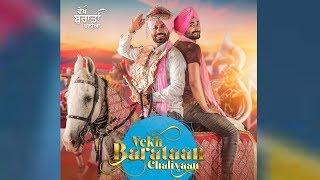 Vekh Baraatan Challiyan   Official Trailer   Binnu Dhillon, Kavita Kaushik   Releasing on 28th July