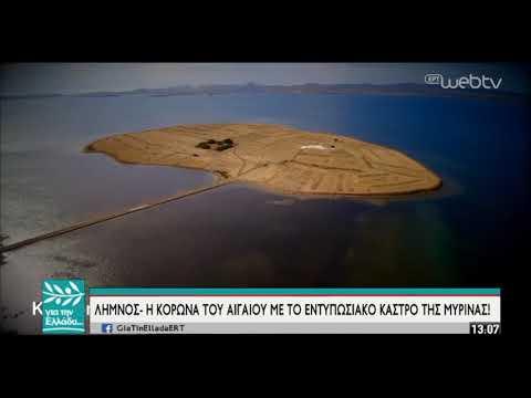 Λήμνος: η κορώνα του Αιγαίου με το εντυπωσιακό κάστρο της Μύρινας! «Για την Ελλάδα» | 11/04/19 | ΕΡΤ