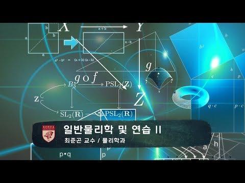 [KUOCW] 최준곤 일반물리학 및 연습II (2019.11.21)