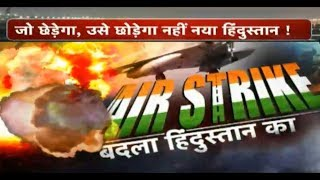 AAJ TAK Live Updates : Indian Air Force strikes back | Bharat Tak