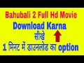 Bahubali part 2 movie kaise download karte hai sikhe koi si bhi movie sabse pehle download karna