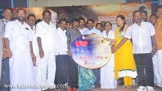 Anandha Mazhai Movie Audio Launch
