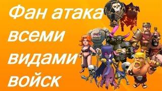 "Video Clash of Clans -Фан атака ""Ковчег"" MP3, 3GP, MP4, WEBM, AVI, FLV Juni 2017"