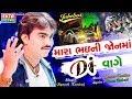 JIGNESH KAVIRAJ - Mara Bhai Ni Jonma DJ Vage | New Gujarati DJ Song 2018 | FULL AUDIO | RDC Gujarati