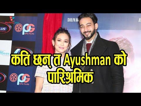(Anmol भ न्दा कम छैनन् Ayushman को पारिश्रमिक | Medianp tv - Duration: 15 minutes.)