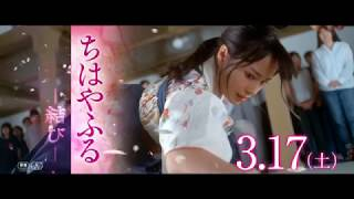 Nonton Trailer Live Action Chihayafuru Musubi   Cihayafuru Part 3   Film Subtitle Indonesia Streaming Movie Download