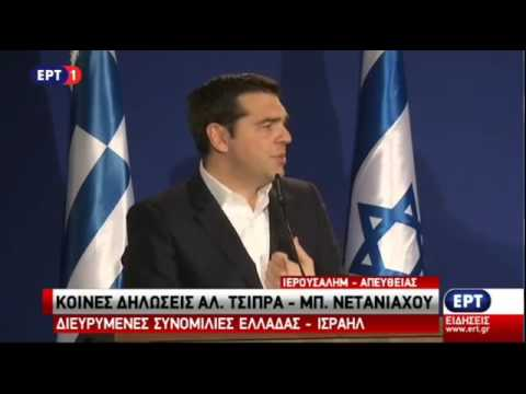 Κοινή Συνέντευξη Τύπου Πρωθυπουργού και Πρωθυπουργού Ισραήλ Μπ. Νετανιάχου:Ερώτηση για Παλαιστινιακό
