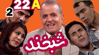 Shabkhand With Asef Payman S.2 - Ep.22 - Part1