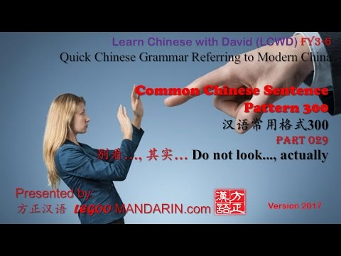 Common Chinese Sentence Pattern 029 别看…, 其实… Do not look..., actually ( Although..., actually)