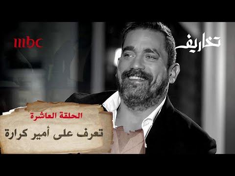أمير كرارة: هذه الممثلة أنجلينا جولي العرب