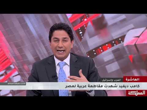 العاشرة | العرب وإسرائيل - منتدى عمّان الأمني - إيران والمنطقة