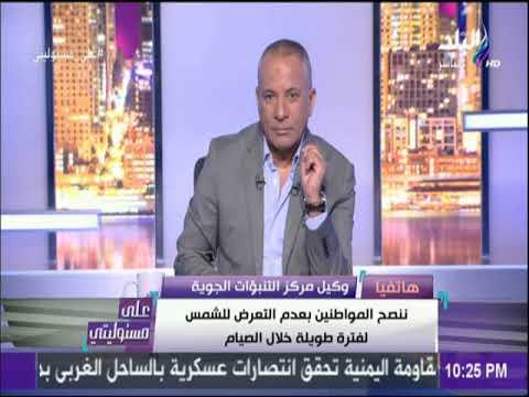 العرب اليوم - شاهد: وكيل مركز التنبؤات الجوية يكشف موعد عودة درجات الحرارة لطبيعتها