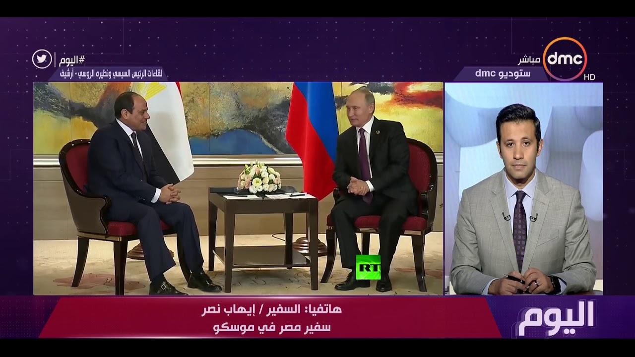 """اليوم - 24 أكتوبر.. الرئيس السيسي ونظيره الروسي فلاديمير بوتين يترأسان قمة """"روسيا - إفريقيا"""""""