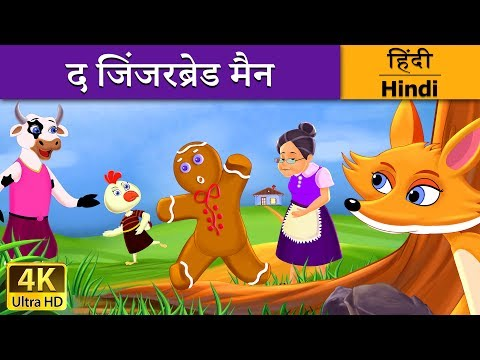 द जिंजरब्रेड मैन | Gingerbread Man in Hindi | Kahani | Fairy Tales in Hindi | Hindi Fairy Tales