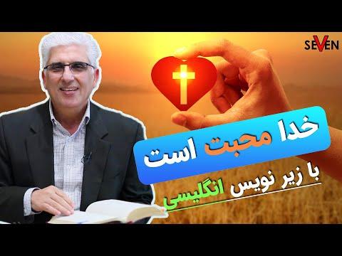 خدا محبت است - با زیر نویس انگلیسی