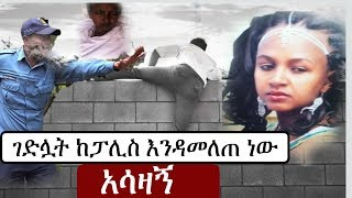 Ethiopia: አሳዛኝ ፣ አሁንም ህይወቷን በአጭር የቀጨው እንዳመለጠ ነው