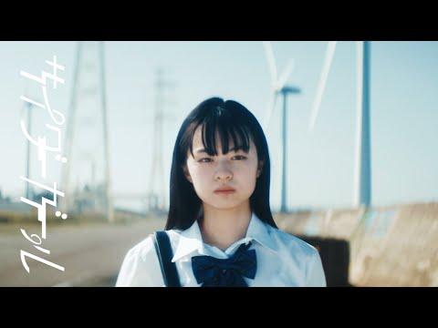 """サイダーガール """"ID"""" Music Video"""