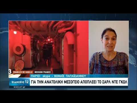 Για την Ανατολική Μεσόγειο αποπλέει το Σαρλ ντε Γκωλ | 01/09/2020 | ΕΡΤ